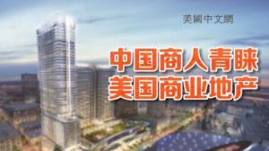 业内人士:美国具先天市场优势 成中国地产商海外投资首选