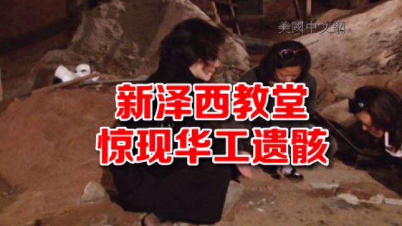 新州教堂地底发现19世纪华工遗骨 揭露美东首个中国城历史