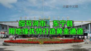 """黑龙江绥芬河市、东宁县 打开中欧贸易""""黄金通道"""""""