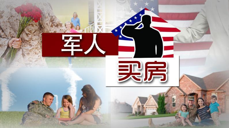 军人专享房贷优惠
