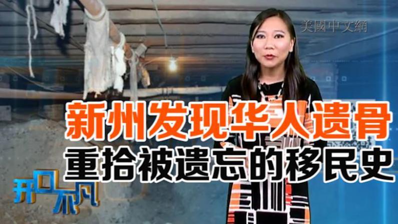 开口不凡:谁的美国?牢记华人移民史 在美站稳脚跟