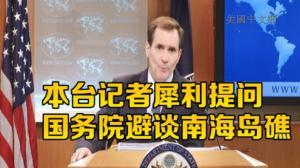 答中文电视记者提问 美国务院避谈巡航南海计划