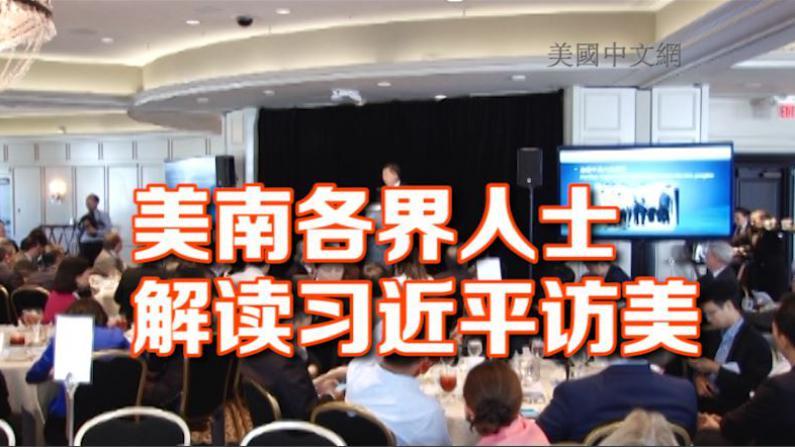 美南各界人士回顾习近平访美 李强民:促进美南与中国合作 落实成果