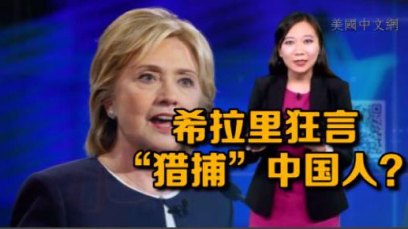 """开口不凡:希拉里狂言""""猎捕""""中国人 自扇嘴巴疼不?"""