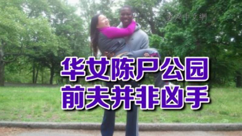 凯辛娜公园华裔女尸案警方排除前夫嫌疑 死者父亲求助联成