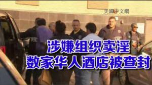 法拉盛布鲁克林两华人酒店被查封 疑似涉嫌卖淫、人口贩卖非法活动