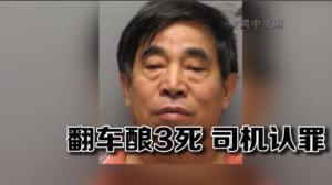 华埠旅巴特拉华州翻车致3死 华裔司机赵金利今认罪