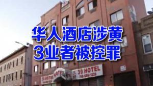 法拉盛布鲁克林两华人酒店涉黄被查封  三华裔业者被控罪