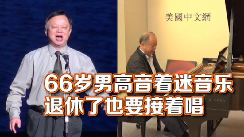 退休后反迎事业高峰 66岁男高音自称唱歌太欢乐还能长寿