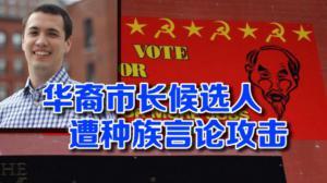 缅因州华裔市长候选人遭种族歧视 被贴侮辱性标语画像