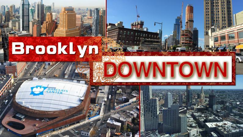 快速变化中的Downtown Brooklyn