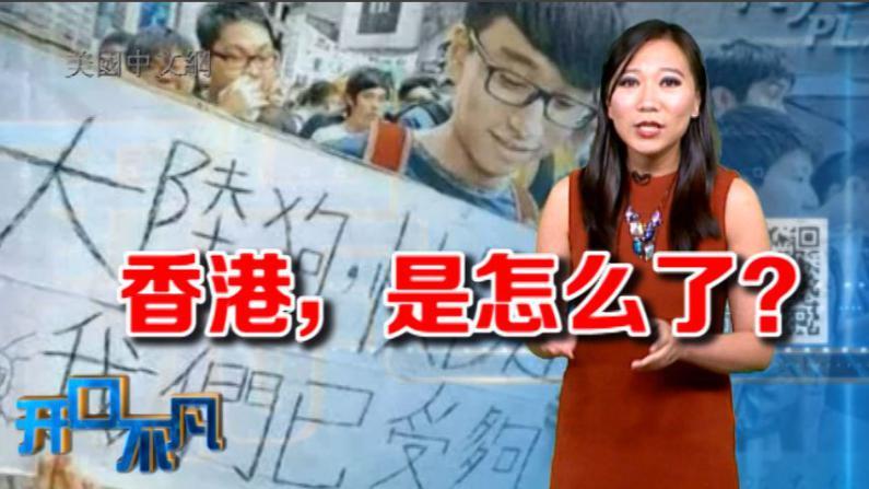 """开口不凡:内地客香港被殴死 """"东方之珠""""没救了?"""
