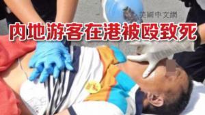 内地游客在香港因购物起争执被围殴身亡