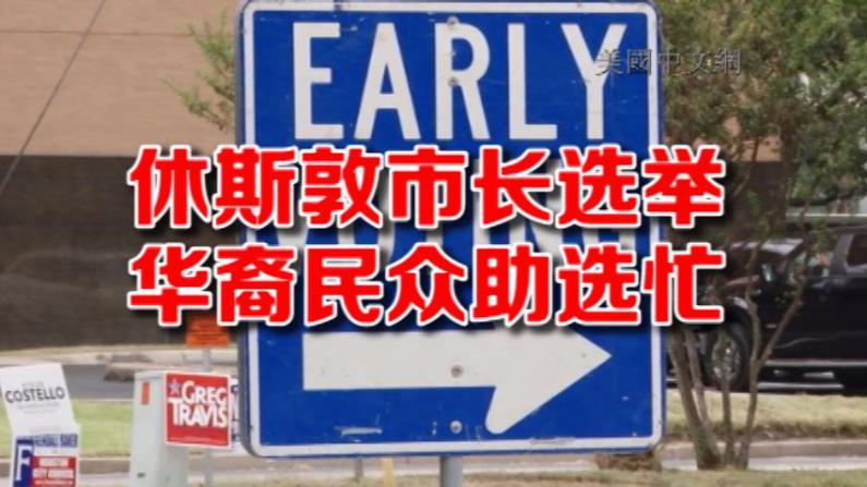 休斯敦市长选举华人积极参与 华人声音要让主流听见
