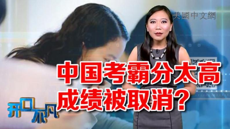 开口不凡:来美国是托作弊的福?中国人被不诚信坑惨了