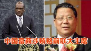 吴立胜涉贿赂前联大主席约翰阿什案 五被告均不认罪
