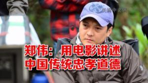 郑伟摘圣地亚哥国际儿童电影节最佳导演 成首位获该奖华人