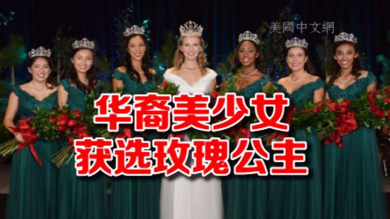 2016帕萨迪纳玫瑰皇后人选揭晓 华裔少女成玫瑰公主