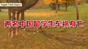 轿车失控撞树断成两截 雪城大学2名中国留学生身亡
