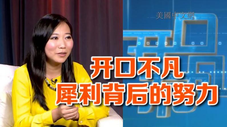 犀利时评《开口不凡》传递华裔声音 麻辣主播爆料背后故事