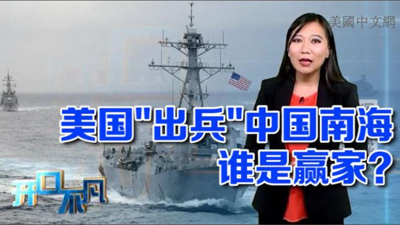 """开口不凡:美国""""出兵""""中国南海 谁是赢家?"""