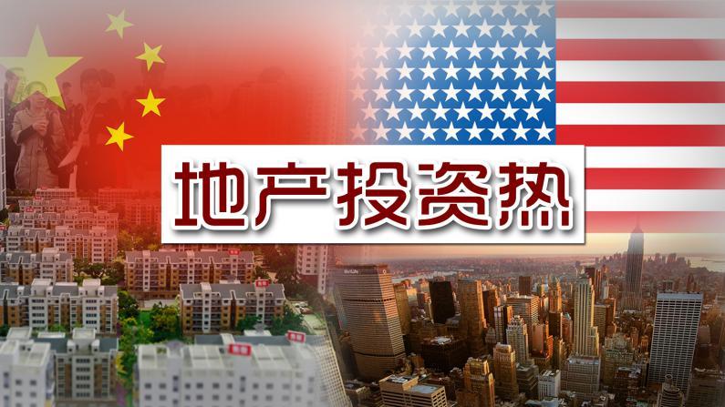 安家三人谈:中国买家的美国地产热