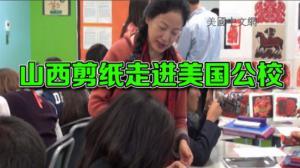 """""""中国文化美国行""""走进芝加哥公校  山西剪纸艺术家现场教授绝活"""