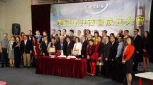 美国南京商会硅谷成立