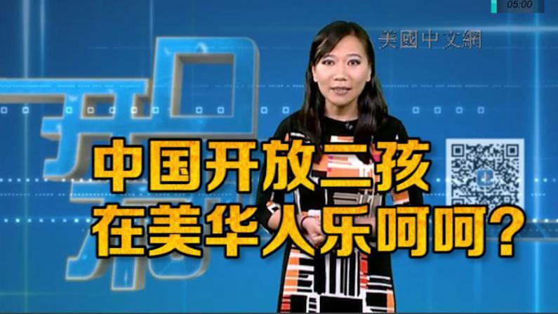 开口不凡:中国开放二孩 美国华人迎来新商机?