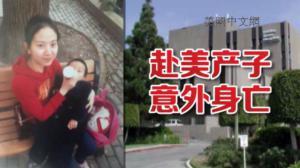 中国产妇南加州生子意外身亡 华医被判疏忽职守 家属获赔520万