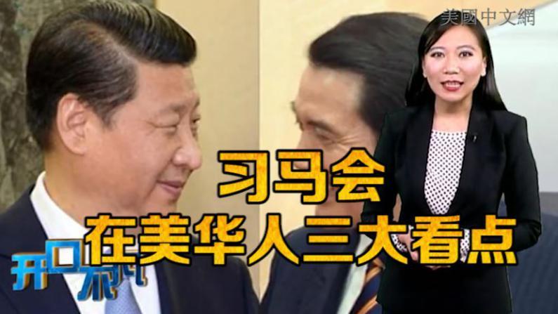 开口不凡:习马历史性会面 美国华人三大看点