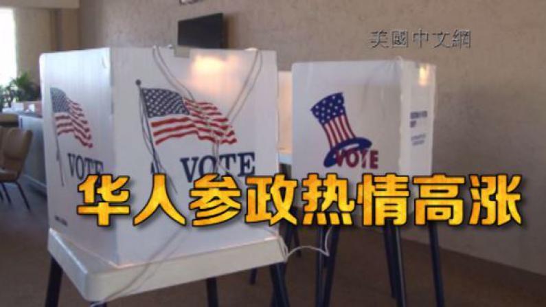 全美多地地方选举结束 华人成绩亮眼参政热情高涨