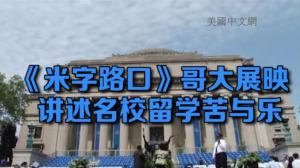 名校留学背后的笑与泪 刘逍然纪录片《米字路口》哥大展映