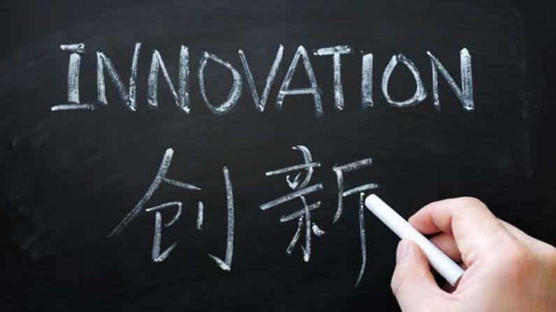 中美创新创业论坛硅谷召开 两国官员学者企业家谈中国创新发展
