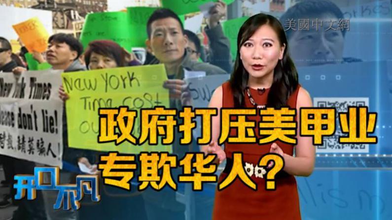 开口不凡:政府一打压 华商就歇菜 华人业者这么好欺负?