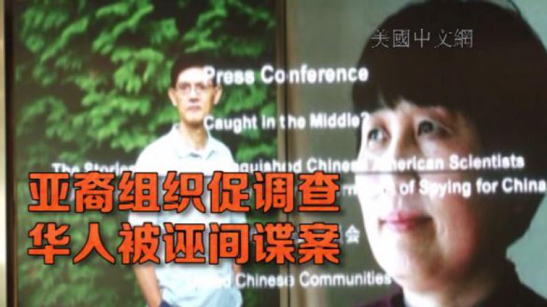 多位国会议员再次致信司法部长  敦促调查华人被诬间谍案