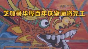 芝加哥南华埠两巨型壁画将完工 悬挂3D立体龙头增添艺术感