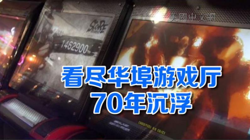 华裔导演新片《失落的街机》 讲述华埠游戏厅70年沉浮