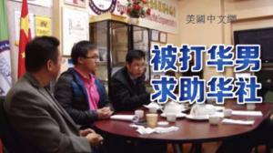 布鲁克林华男被打反被控罪 当事人求助社区盼帮助伸冤