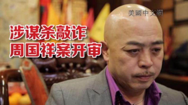"""""""虾仔""""周国祥案开审双方法庭激辩 若谋杀罪成将判终身监禁"""