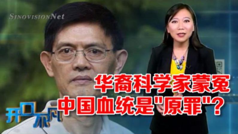 """开口不凡:受歧视遭迫害?华裔科学家""""间谍门""""必须彻查"""