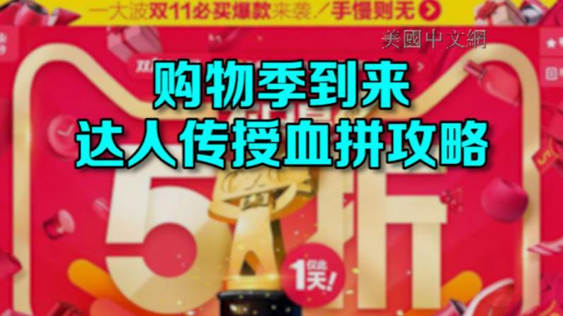 """""""双11""""""""黑五""""or""""网络星期一""""? 购物达人传授血拼攻略"""