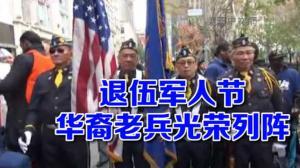 退伍军人节两万人盛大游行 华裔退伍军人光荣列阵
