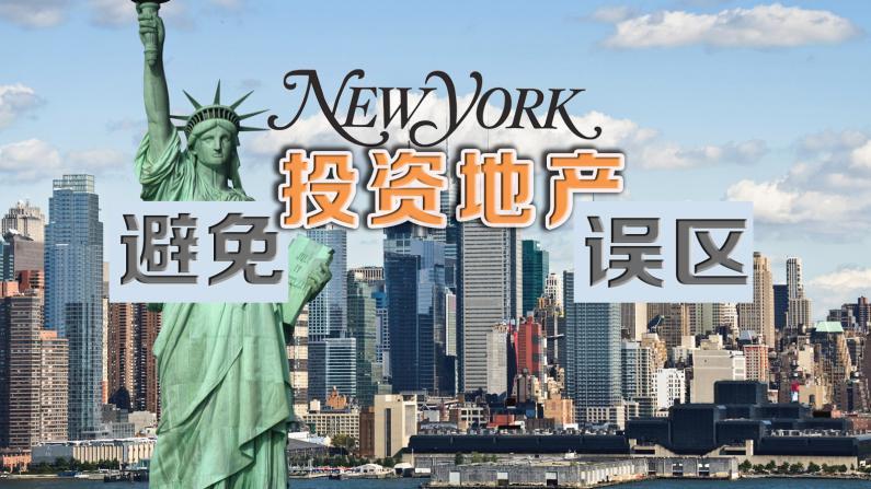 避免纽约地产的投资误区
