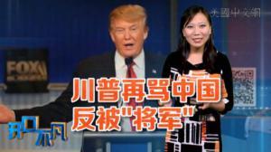 """开口不凡:真替川普捏把汗 借TPP骂中国却被""""扒个精光"""""""
