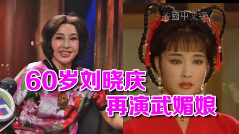 《武则天》明年二月全美巡演 60岁刘晓庆挑大梁再演武媚娘