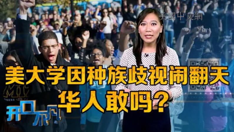 开口不凡:一场由大粪引起的种族歧视冲突 华人敢吗?