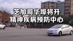 关注华裔心理健康问题  芝加哥南华埠将首开精神疾病预防中心
