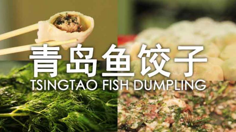一天能卖3000个!纽约最鲜美的鲅鱼饺子