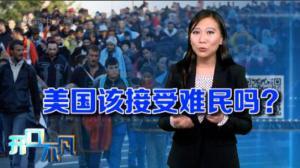 """美国华人抗议接收叙利亚难民 恐""""引狼入室"""""""